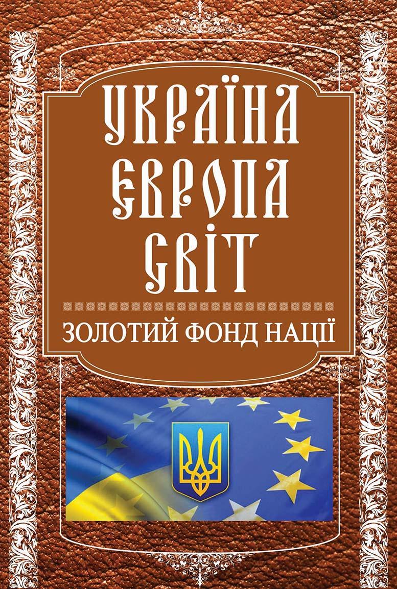 Національні лідери України. Золотий фонд нації. Україна. Європа. Світ