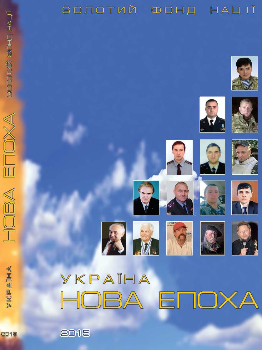 Україна - нова епоха. Золотий фонд нації