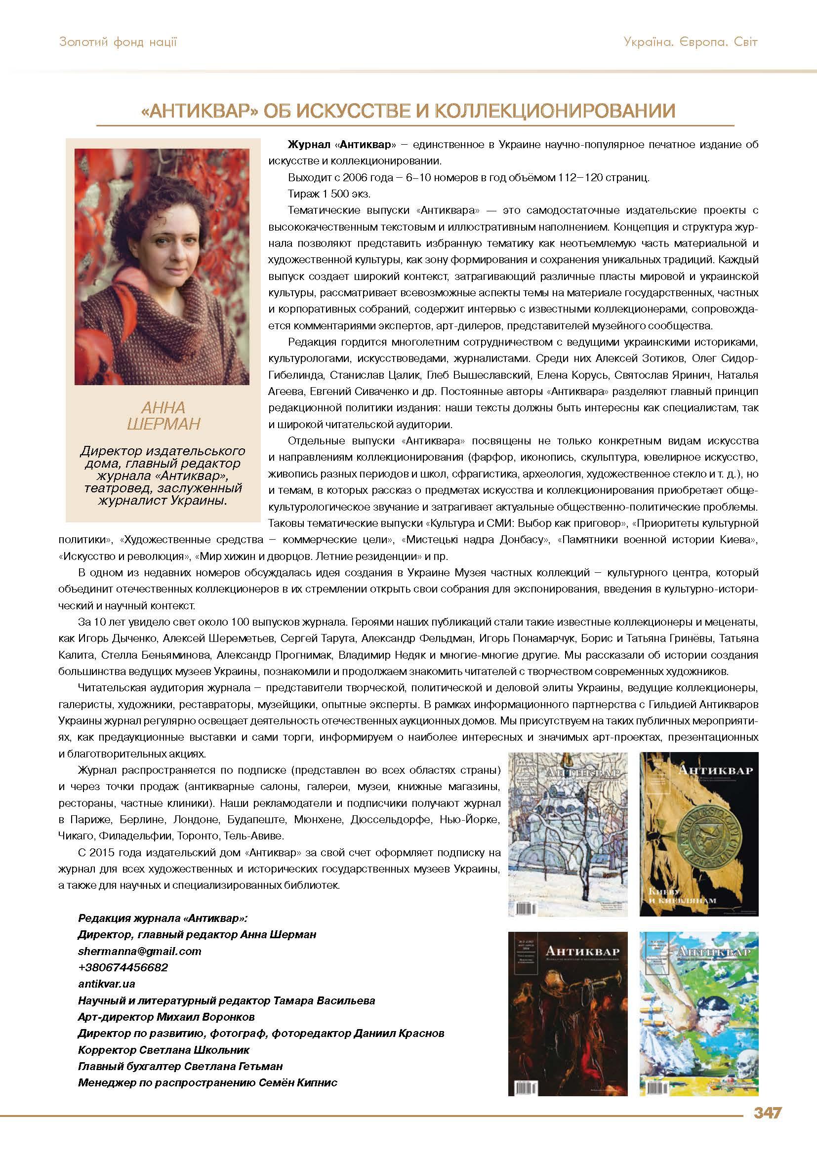 Журнал «Антиквар» - директор Анна Шерман