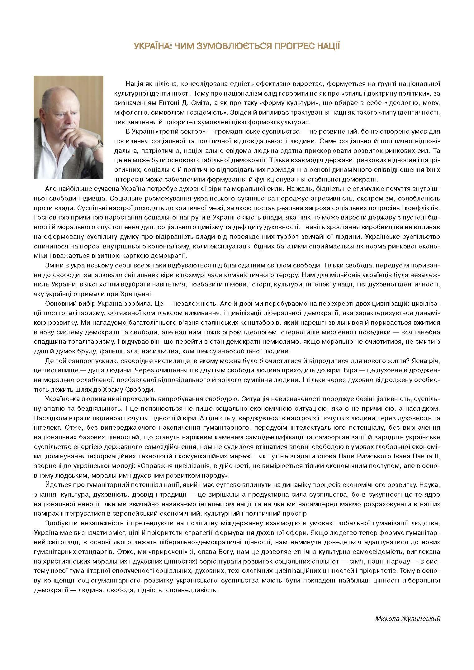 Україна : Чим зумовлюється прогрес нації