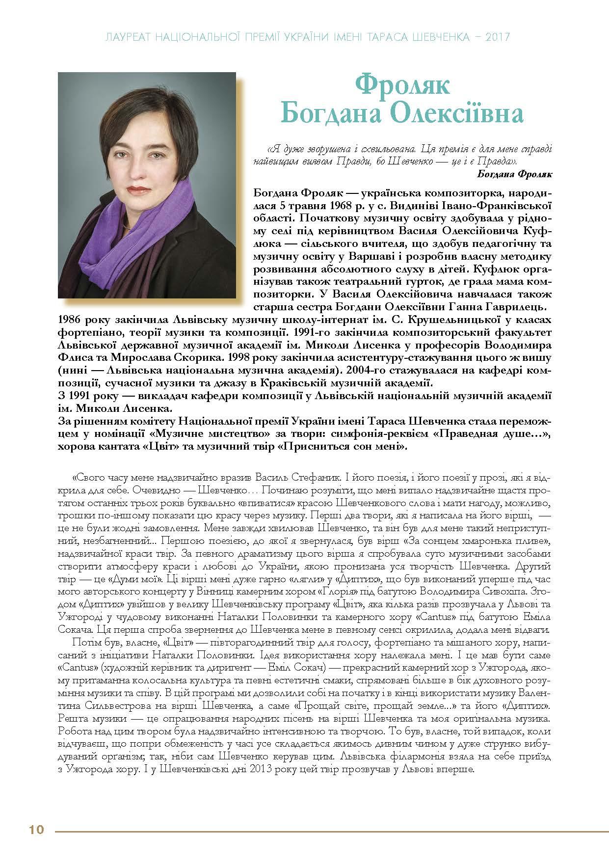 Фроляк Богдана Олексіївна