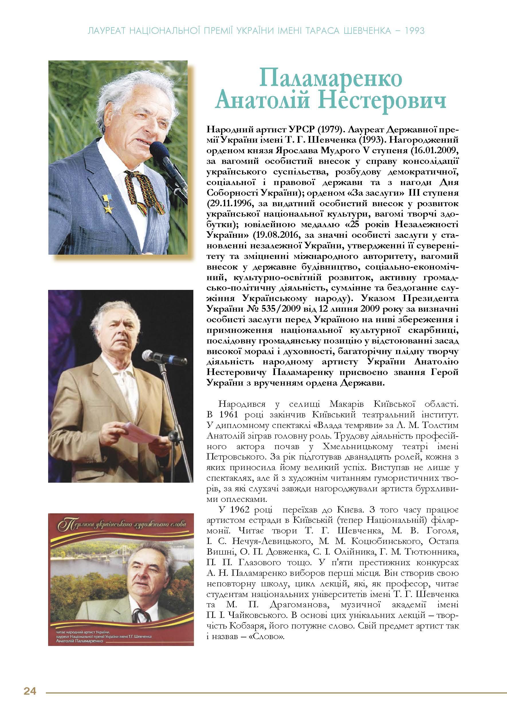 Паламаренко Анатолій Нестерович