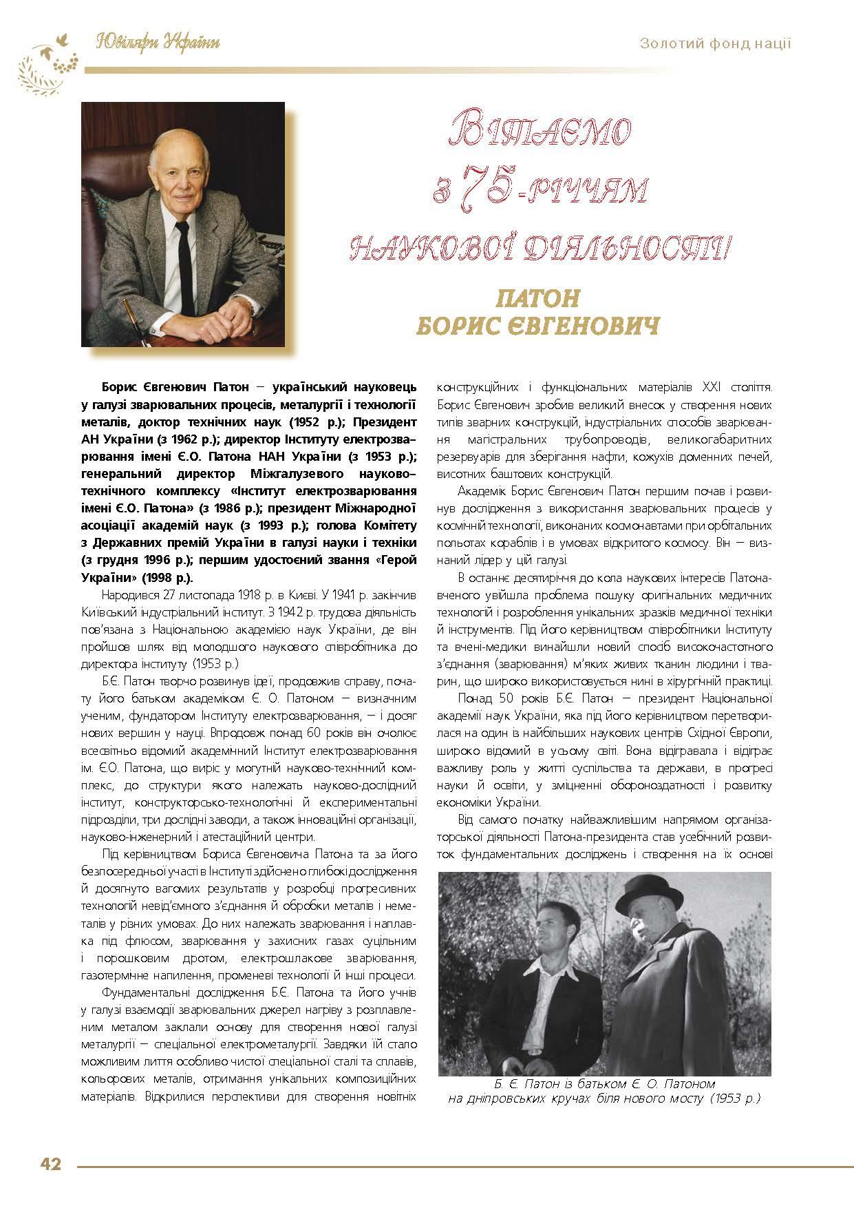 Патон Борис Євгенович