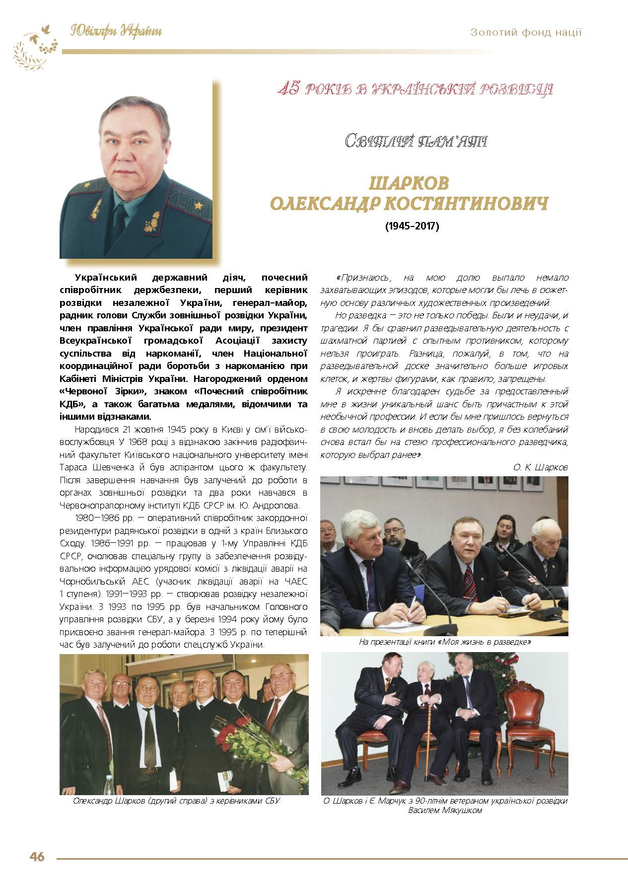 Шарков Олександр Костянтинович