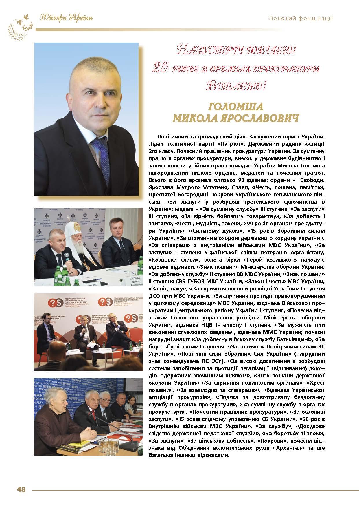 Голомша Микола Ярославович
