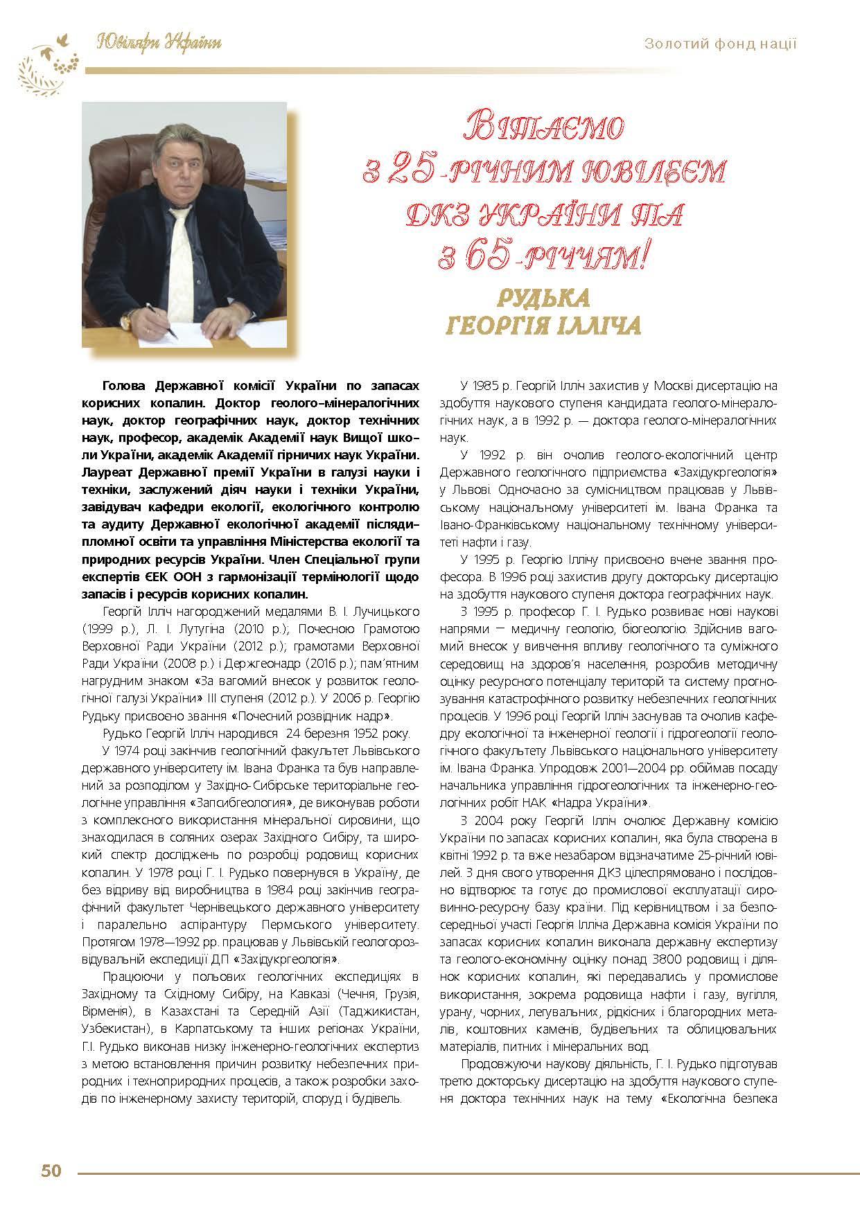 Рудька Георгія Ілліча
