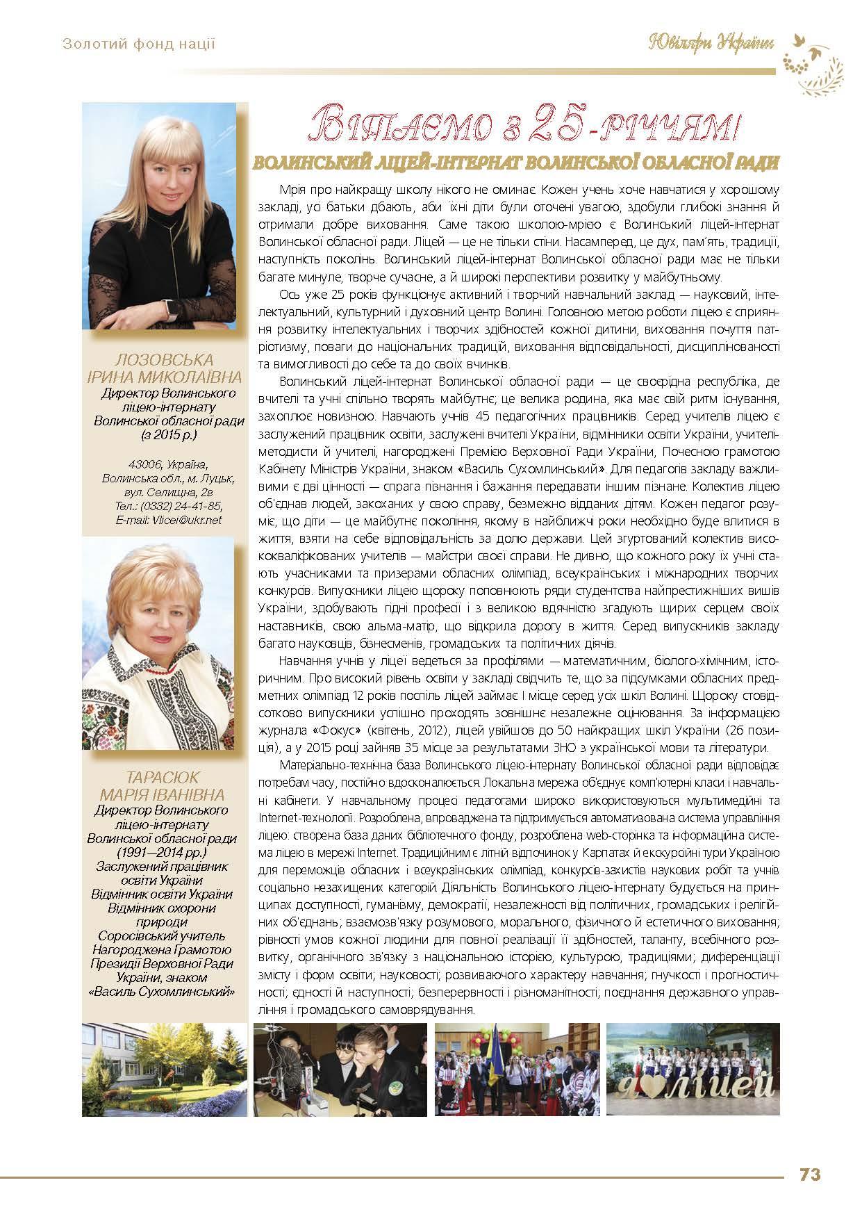 Волинський ліцей-інтернат Волинської обласної ради - Лозовська Ірина Миколаївна