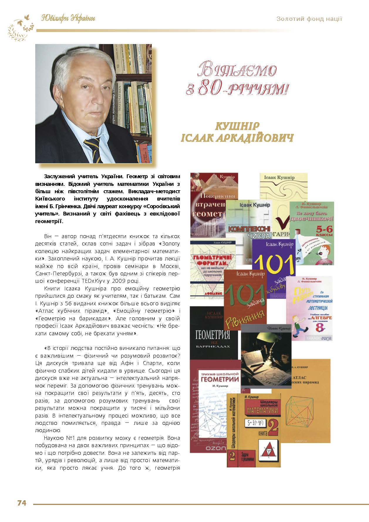 Кушнір Ісаак Аркадійович