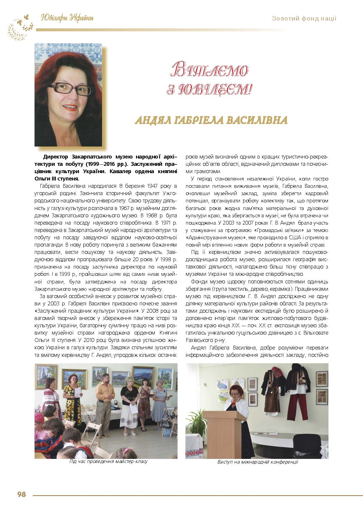 Андял Габріела Василівна