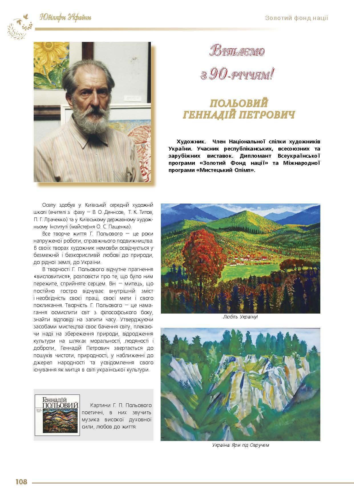 Польовий Геннадій Петрович