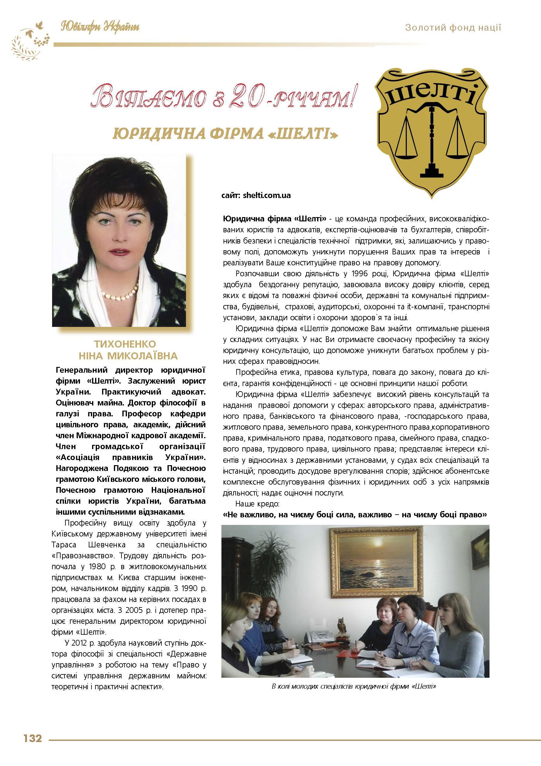 Тихоненко Ніна Миколаївна