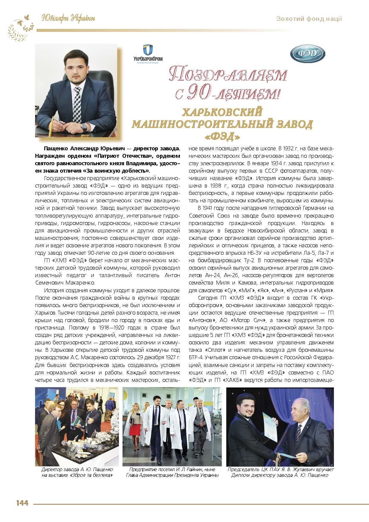 Харьковский машиностроительный завод «ФЭД» - Пащенко Александр Юрьевич