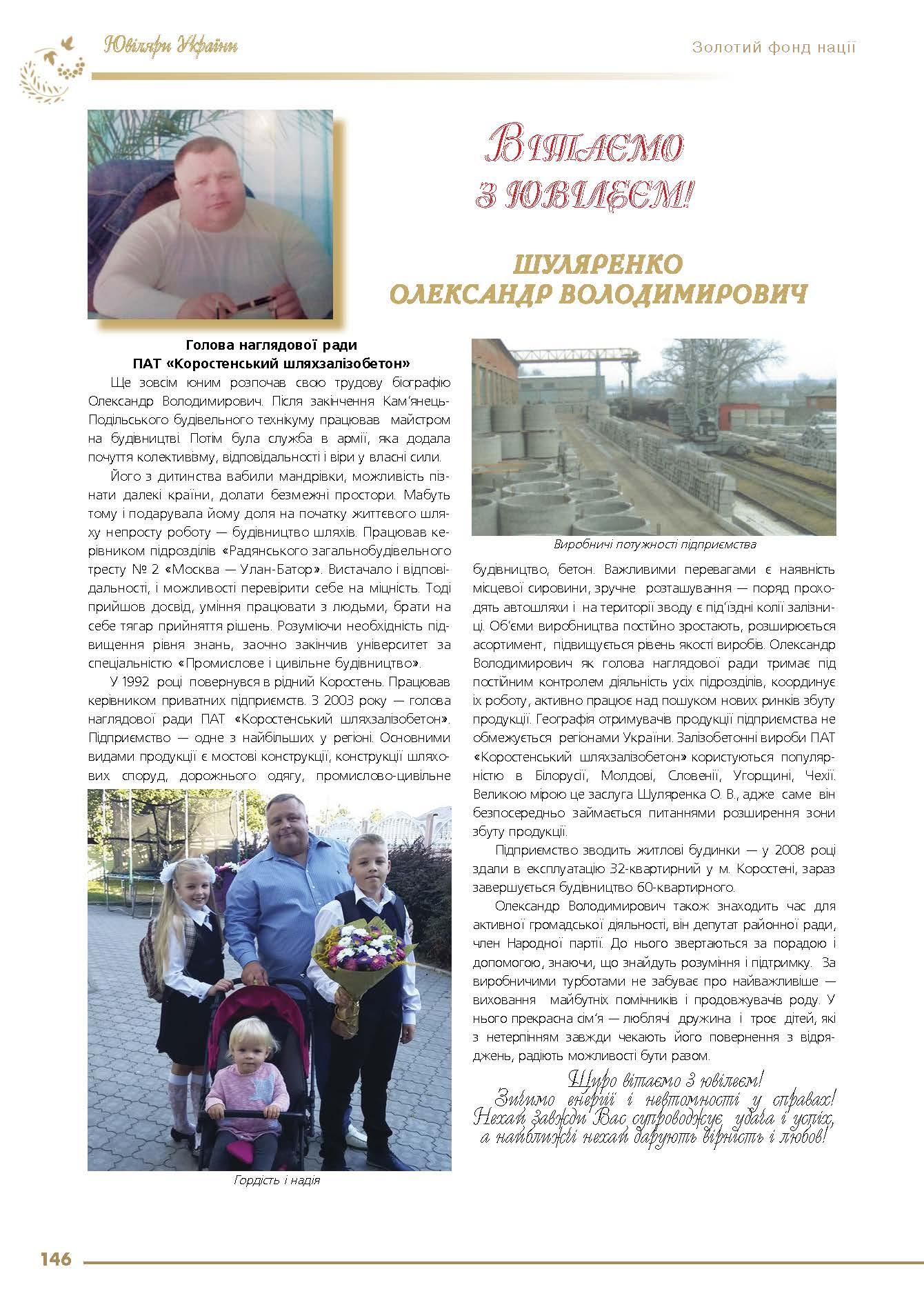 Шуляренко Олександр Володимирович