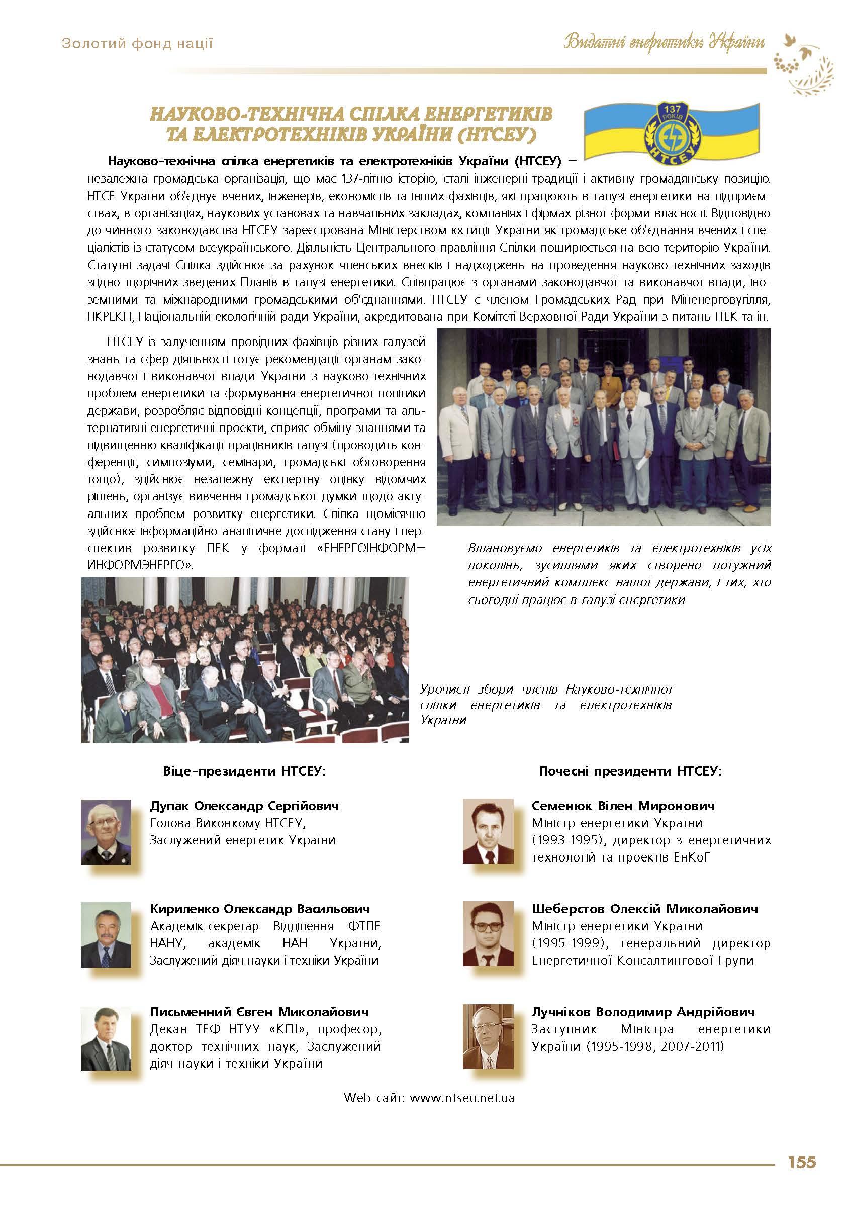 Науково-технічна спілка енергетиків та електротехніків України (НТСЕУ)