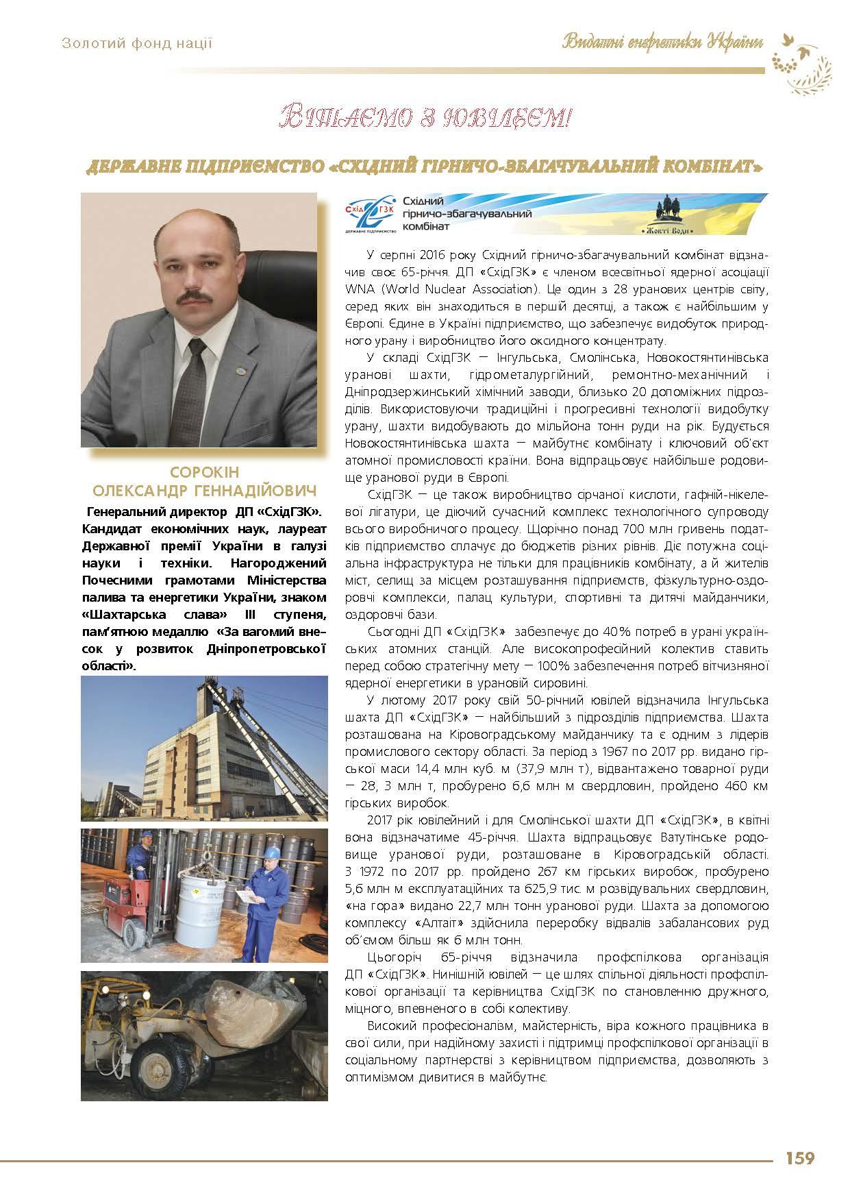 ДП «Східний гірничо-збагачувальний комбінат» - Сорокін Олександр Геннадійович