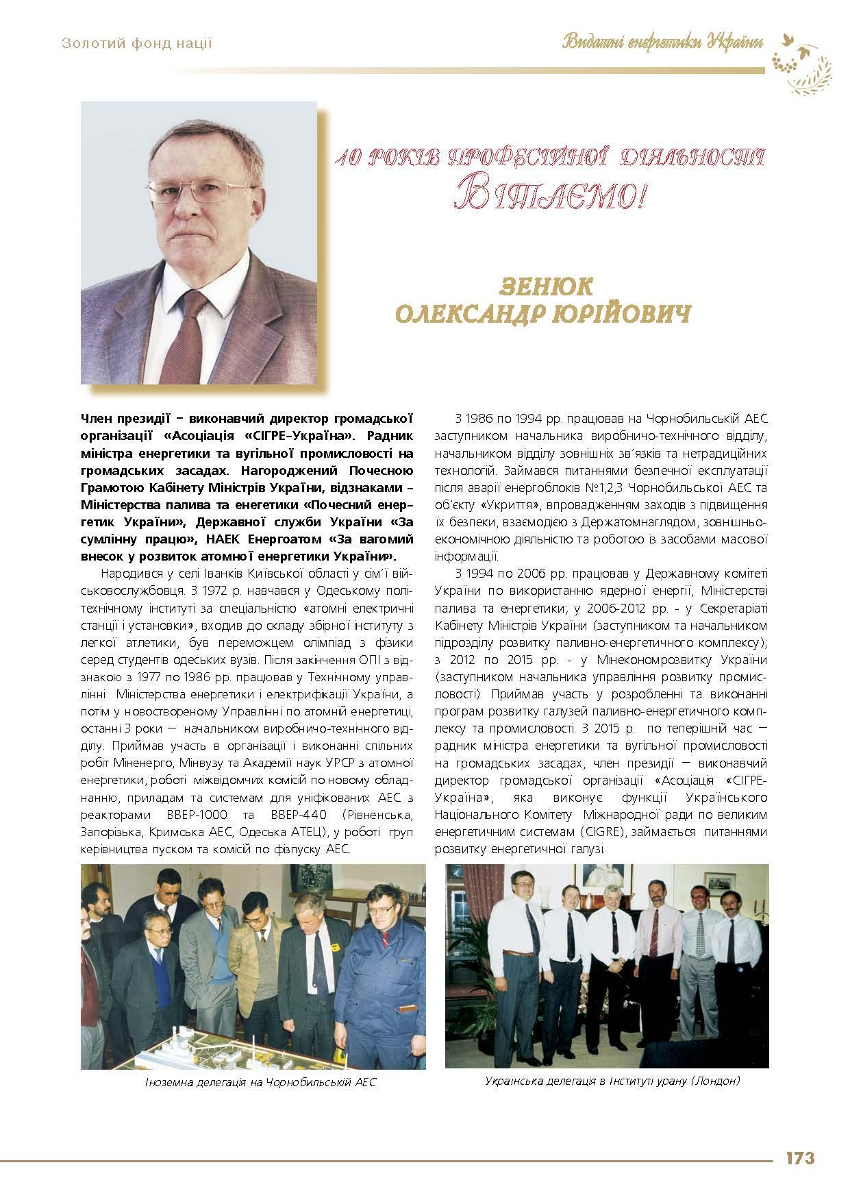 Зенюк Олександр Юрійович
