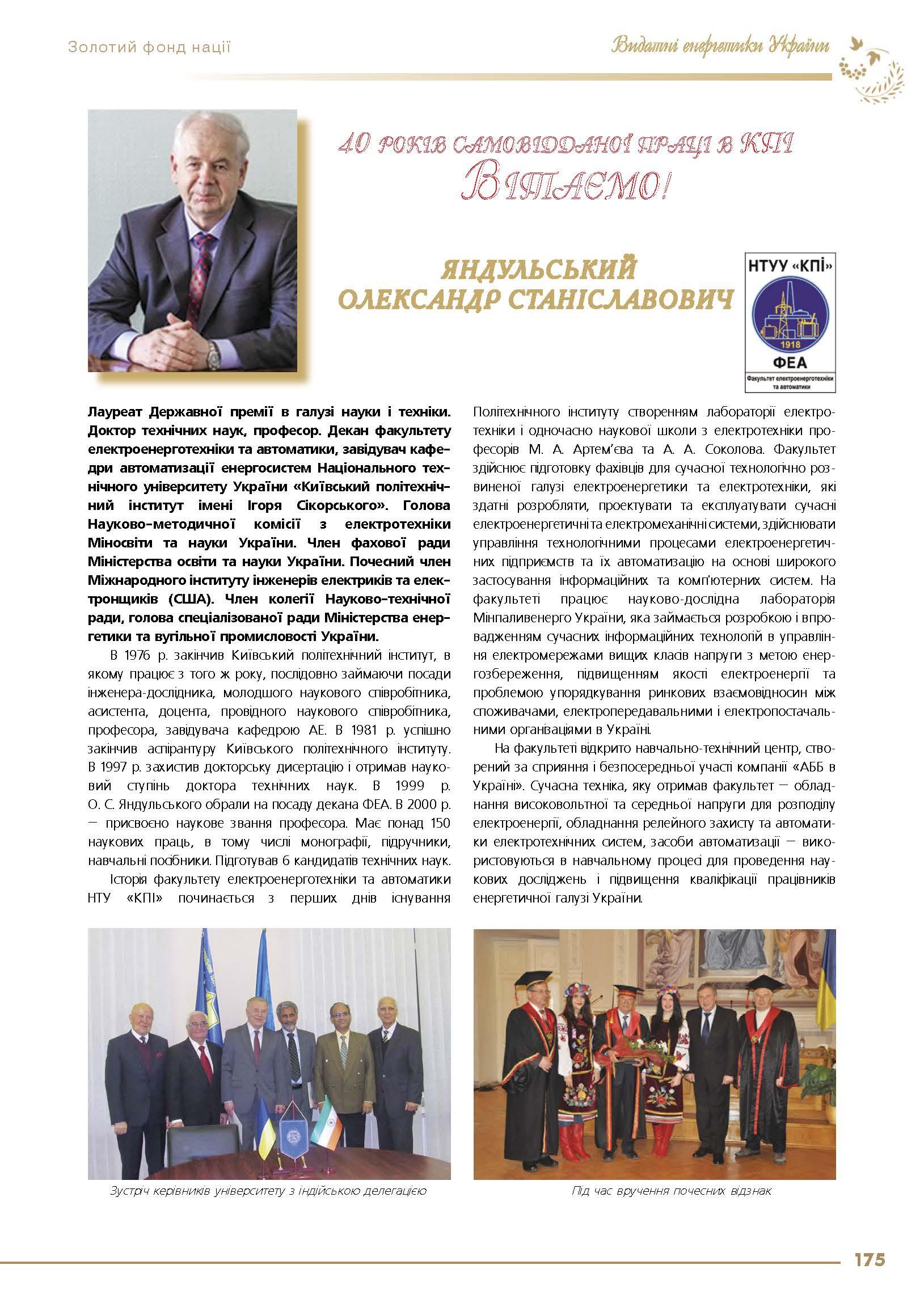 Яндульський Олександр Станіславович
