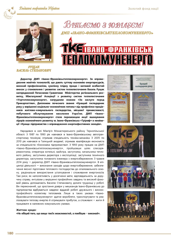 ДМП «Івано-Франківськтеплокомуненерго» - Рущак Василь Степанович
