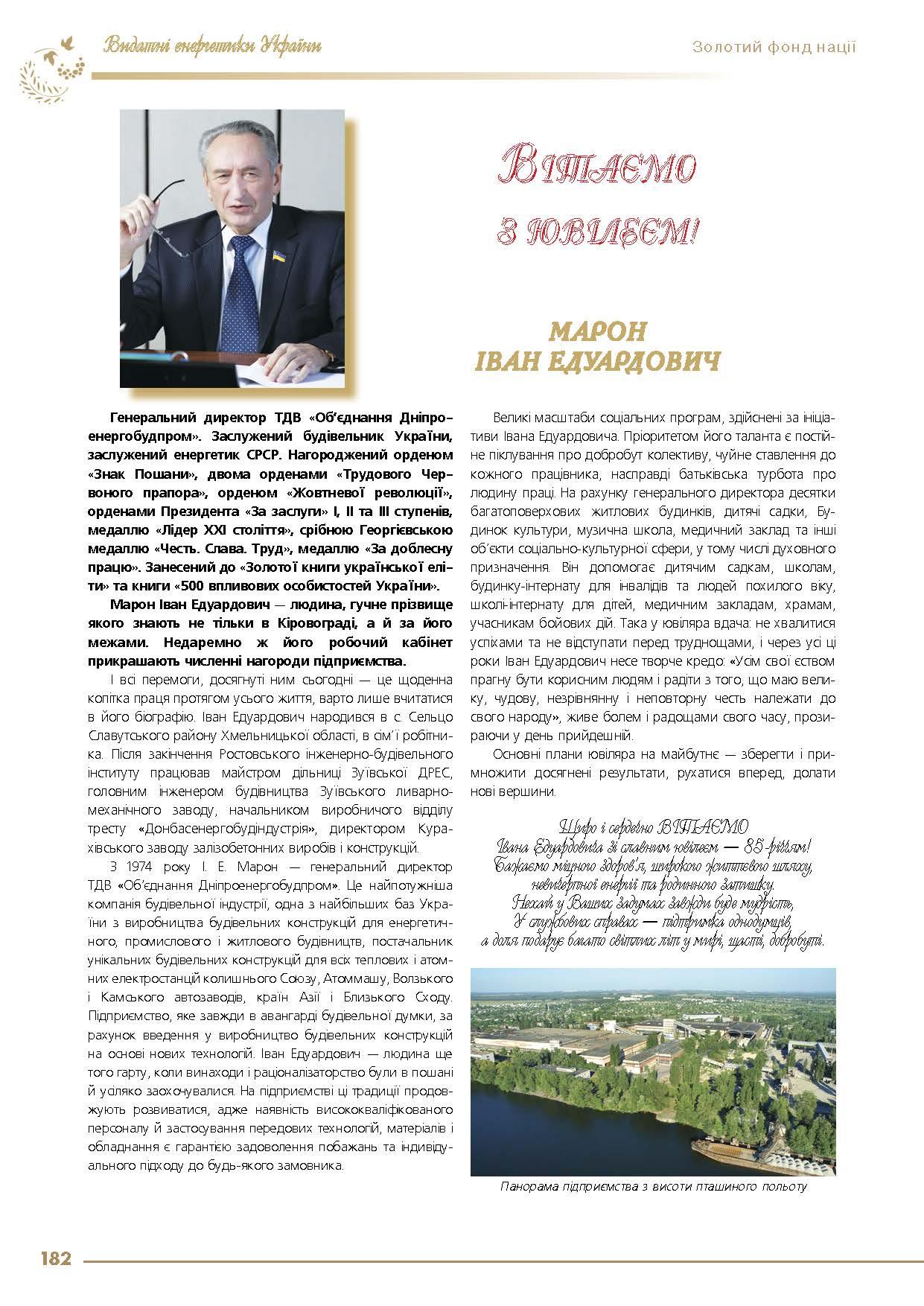 Марон Іван Едуардович