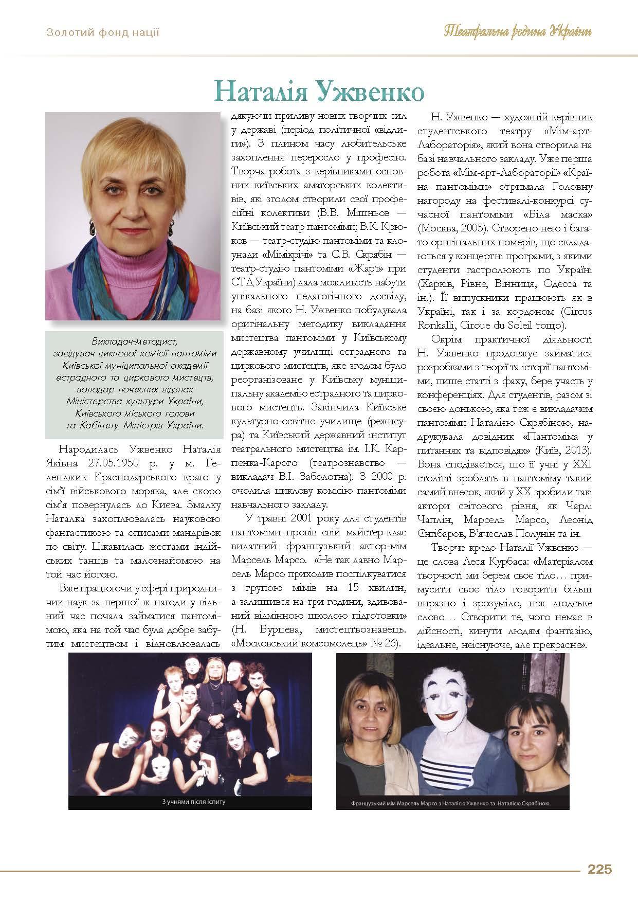 Наталія Ужвенко