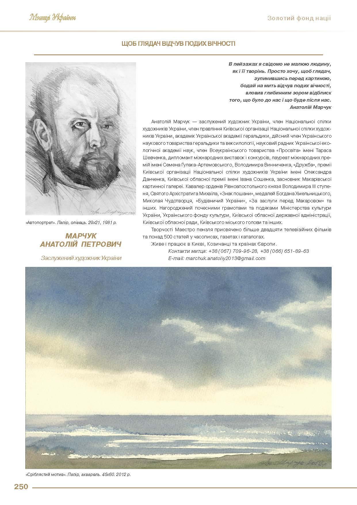 Марчук Анатолій Петрович