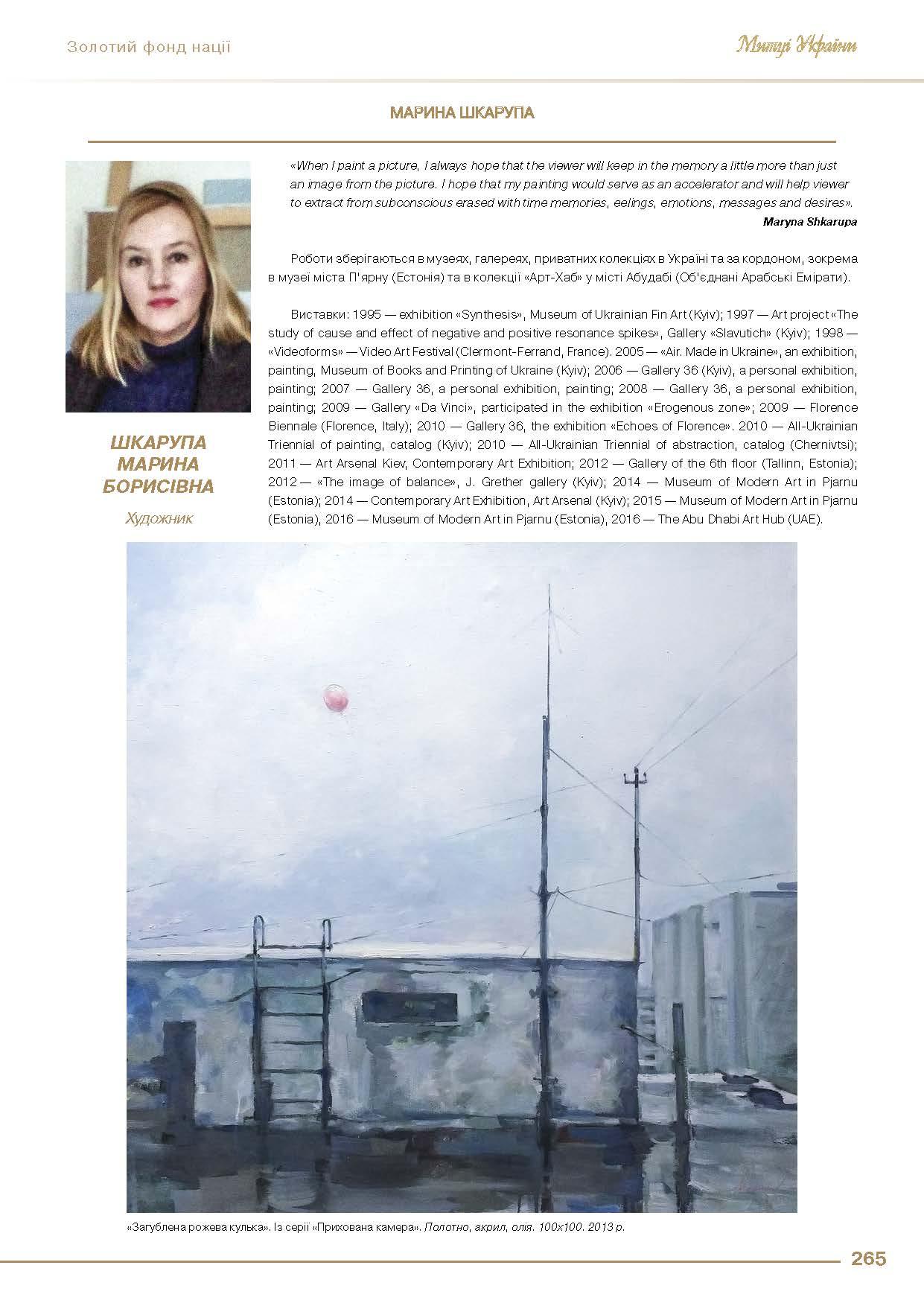 Шкарупа Марина Борисівна