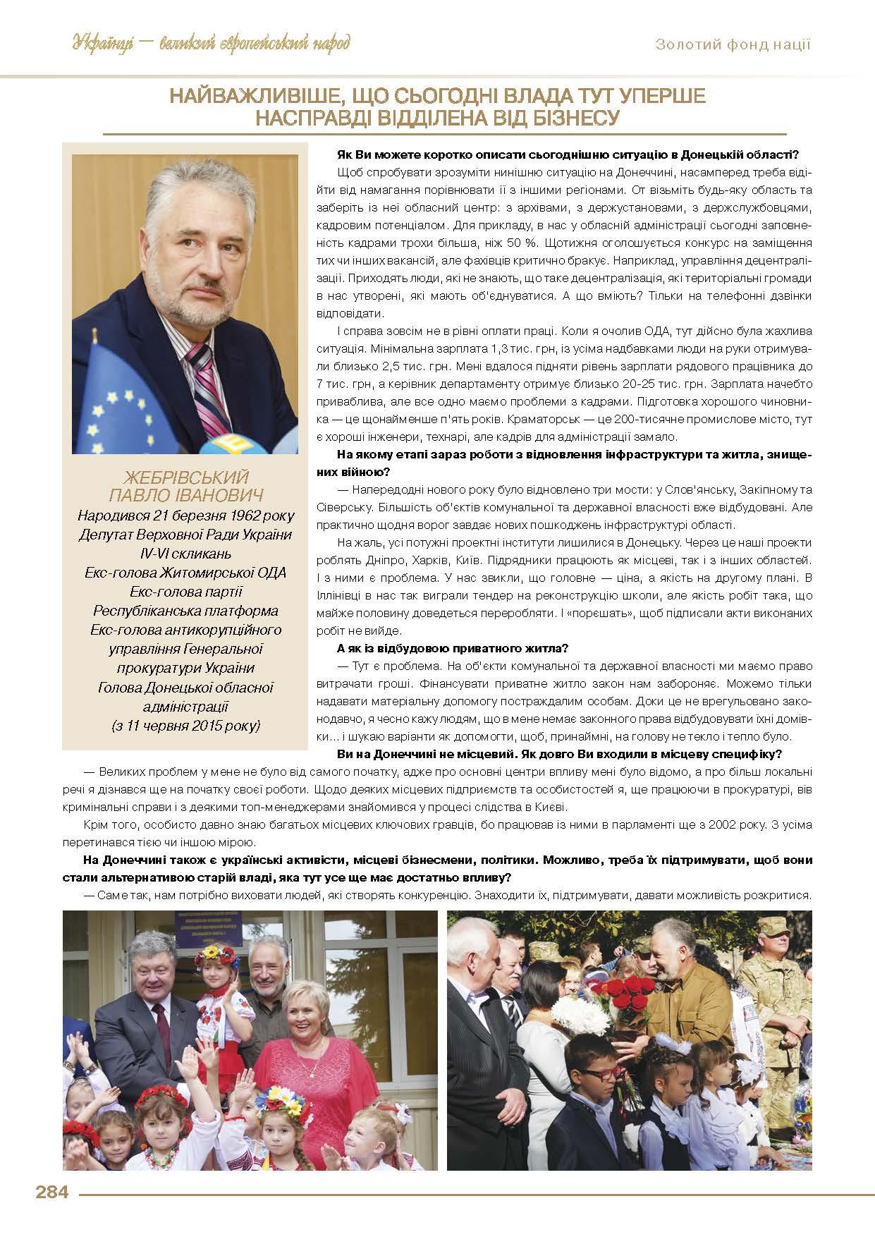 Жебрівський Павло Іванович
