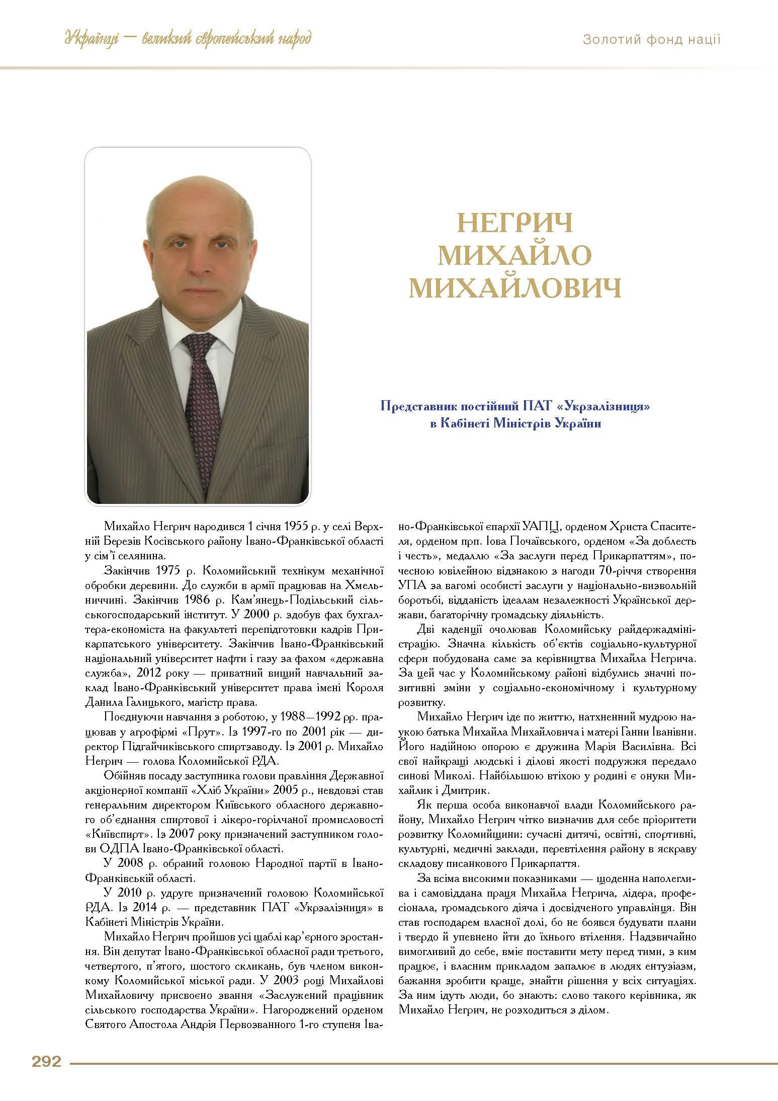 Негрич Михайло Михайлович