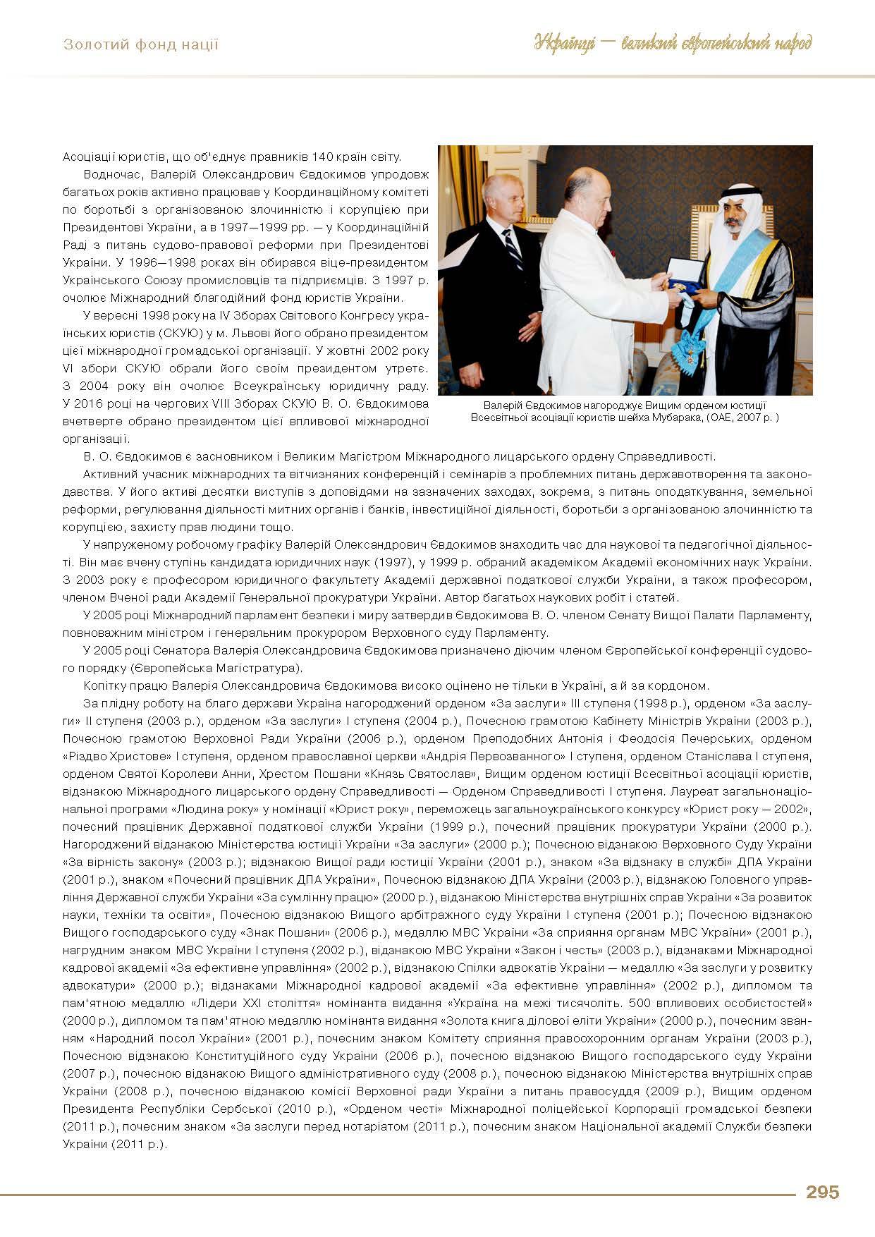 Євдокимов Валерій Олександрович