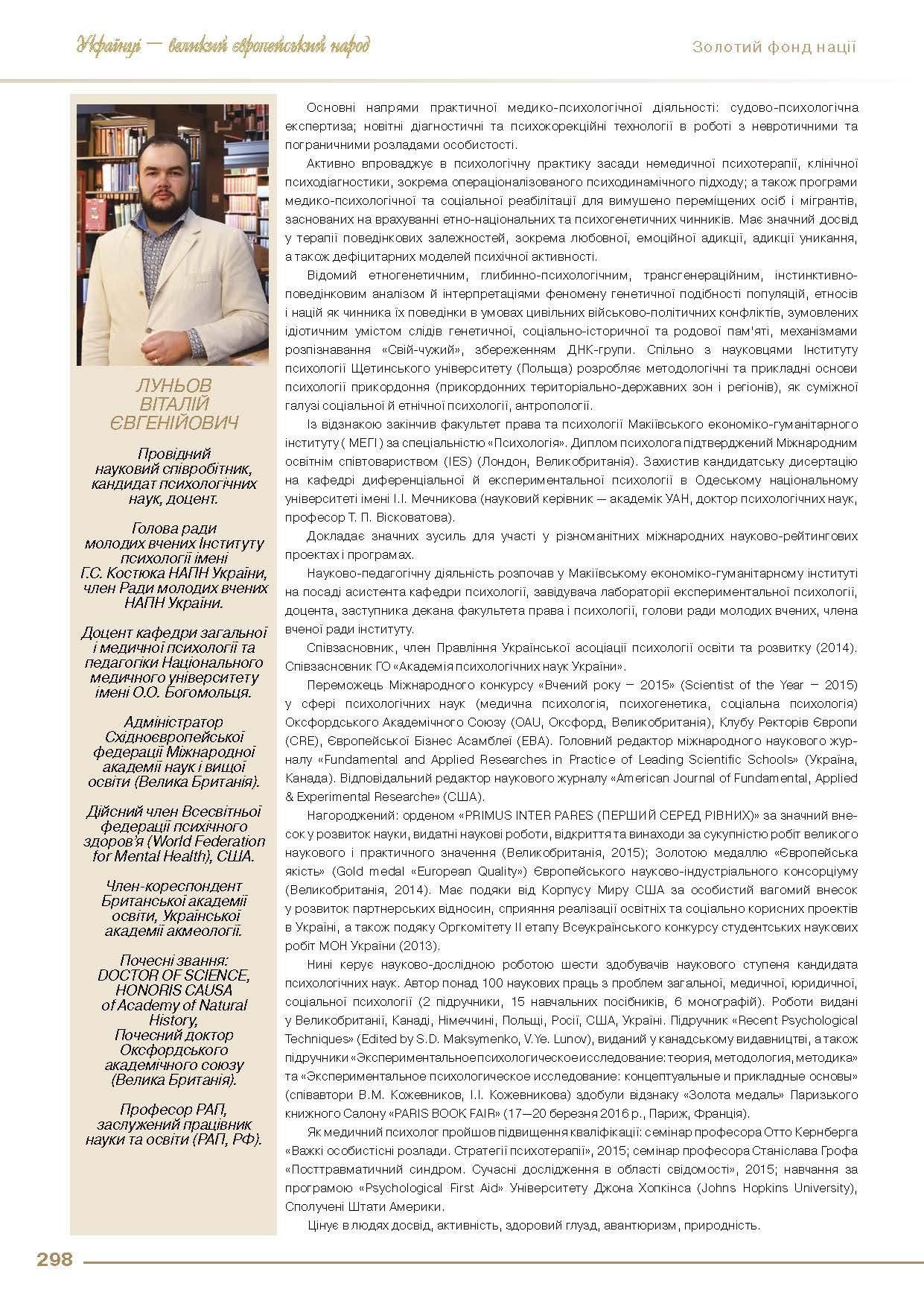 Луньов Віталій Євгенійович