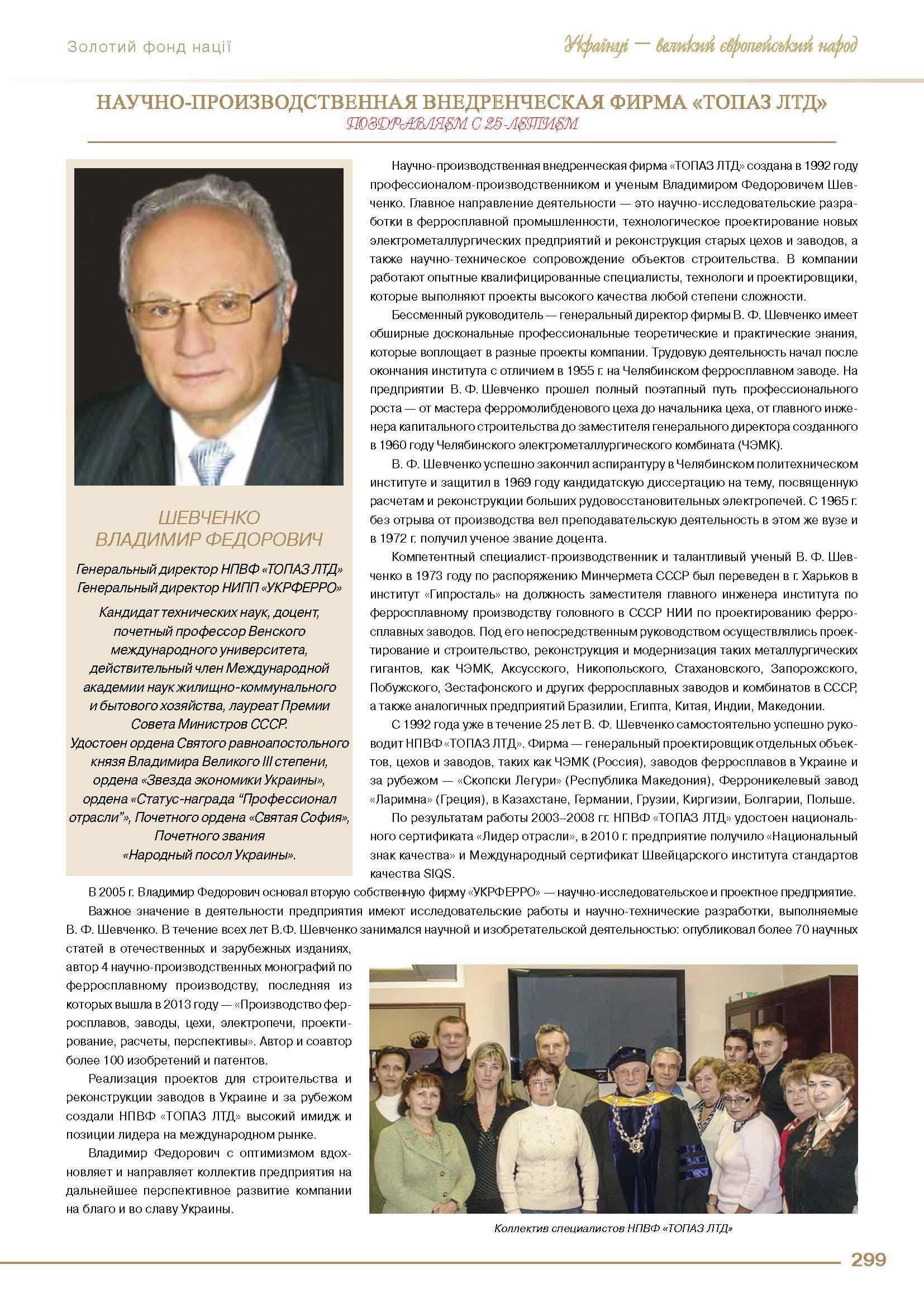 Шевченко Владимир Федорович