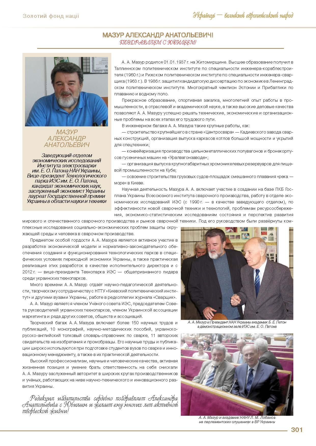 Мазур Александр Анатольевич