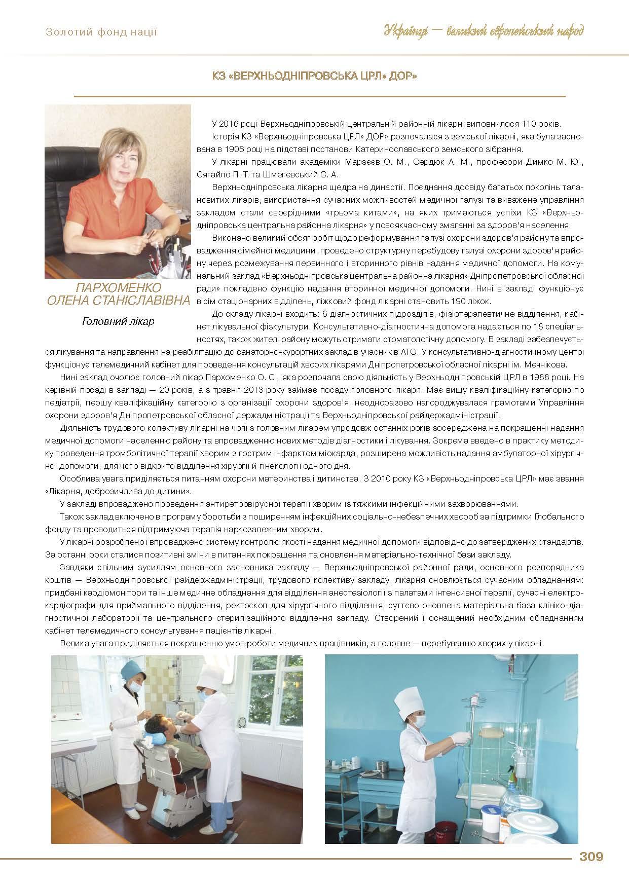 КЗ «Верхньодніпровська ЦРЛ» ДОР» - Пархоменко Олена Станіславівна