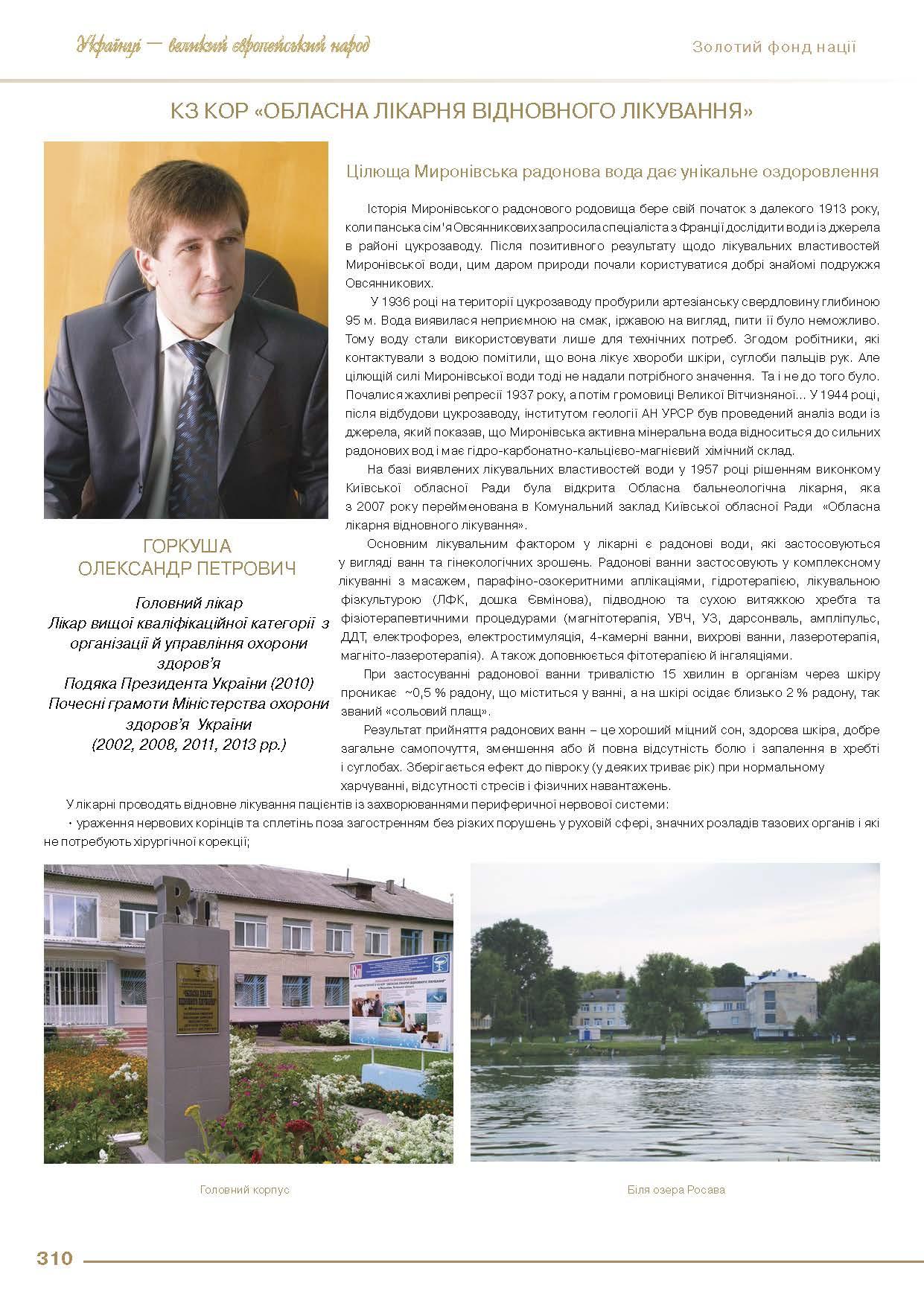 КЗ КОР «Обласна лікарня відновного лікування» - Горкуша Олександр Петрович