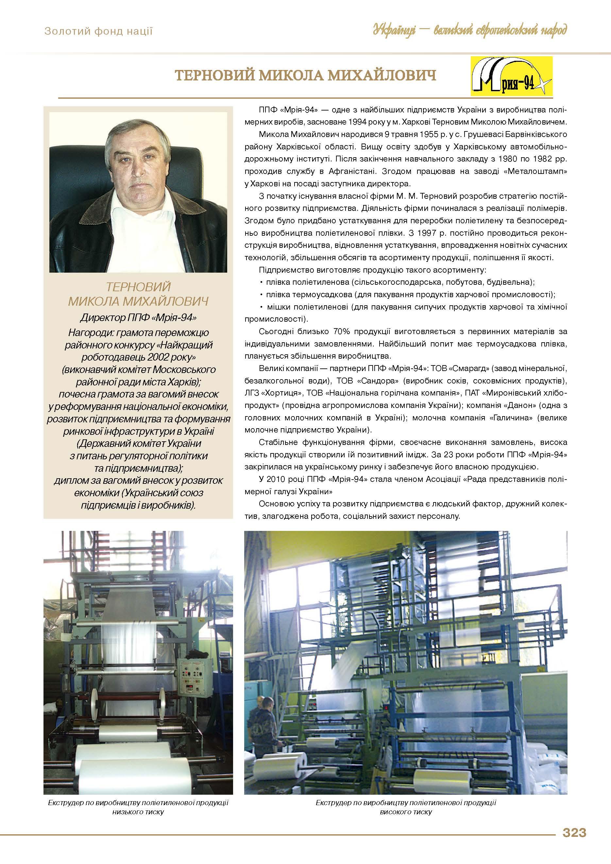 ППФ «Мрія-94» - Терновий Микола Михайлович