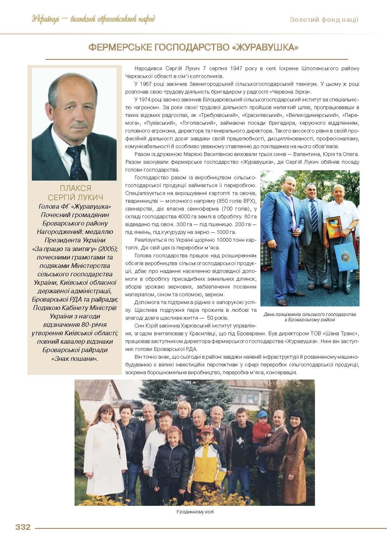 Фермерське господарство «Журавушка» - Плакся Сергій Лукич