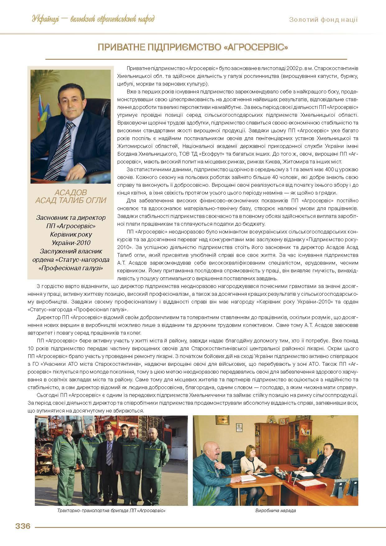 Приватне підприємство «Агросервіс» - Асадов Асад Талибогли