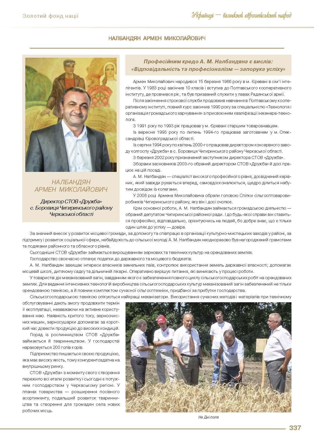 Налбандян Армен Миколайович