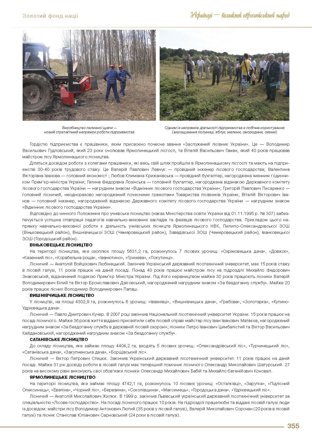 Державне підприємство «Ярмолинецьке лісове господарство» - Кирилюк Іван Іванович