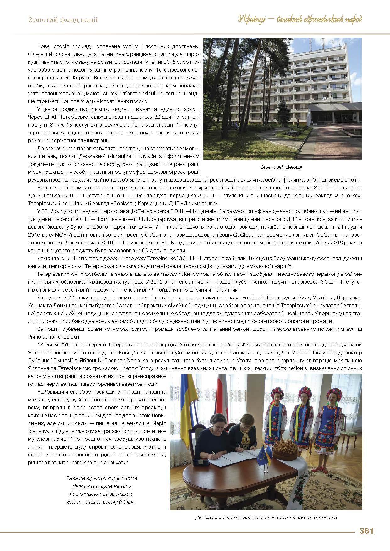 Тетерівська об'єднана територіальна громада - Ільницька Валентина Францівна