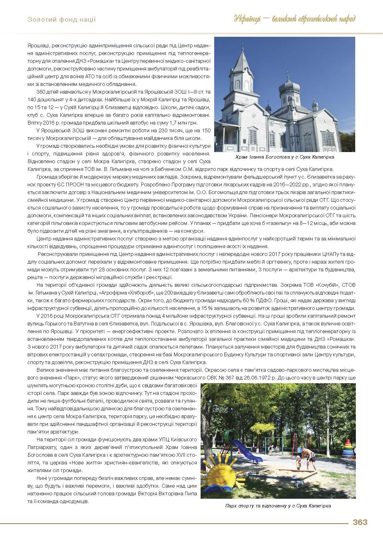 Мокрокалигірська об'єднана територіальна громада - Пипа Вікторія Вікторівна