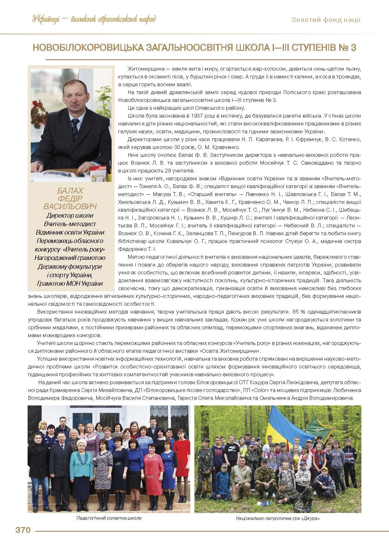Новобілокоровицька загальноосвітня школа I—III ступенів № 3 - Балах Федір Васильович