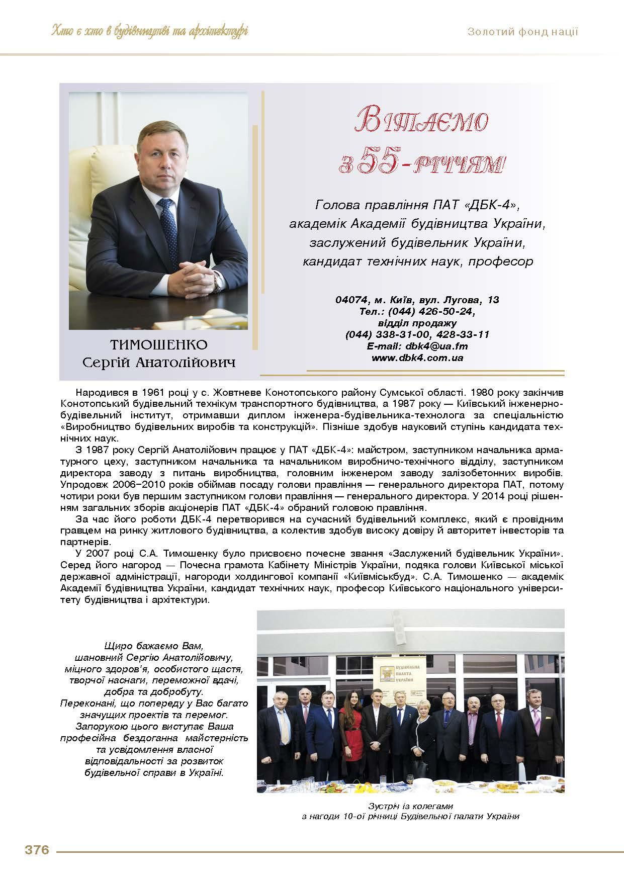 Тимошенко Сергій Анатолійович