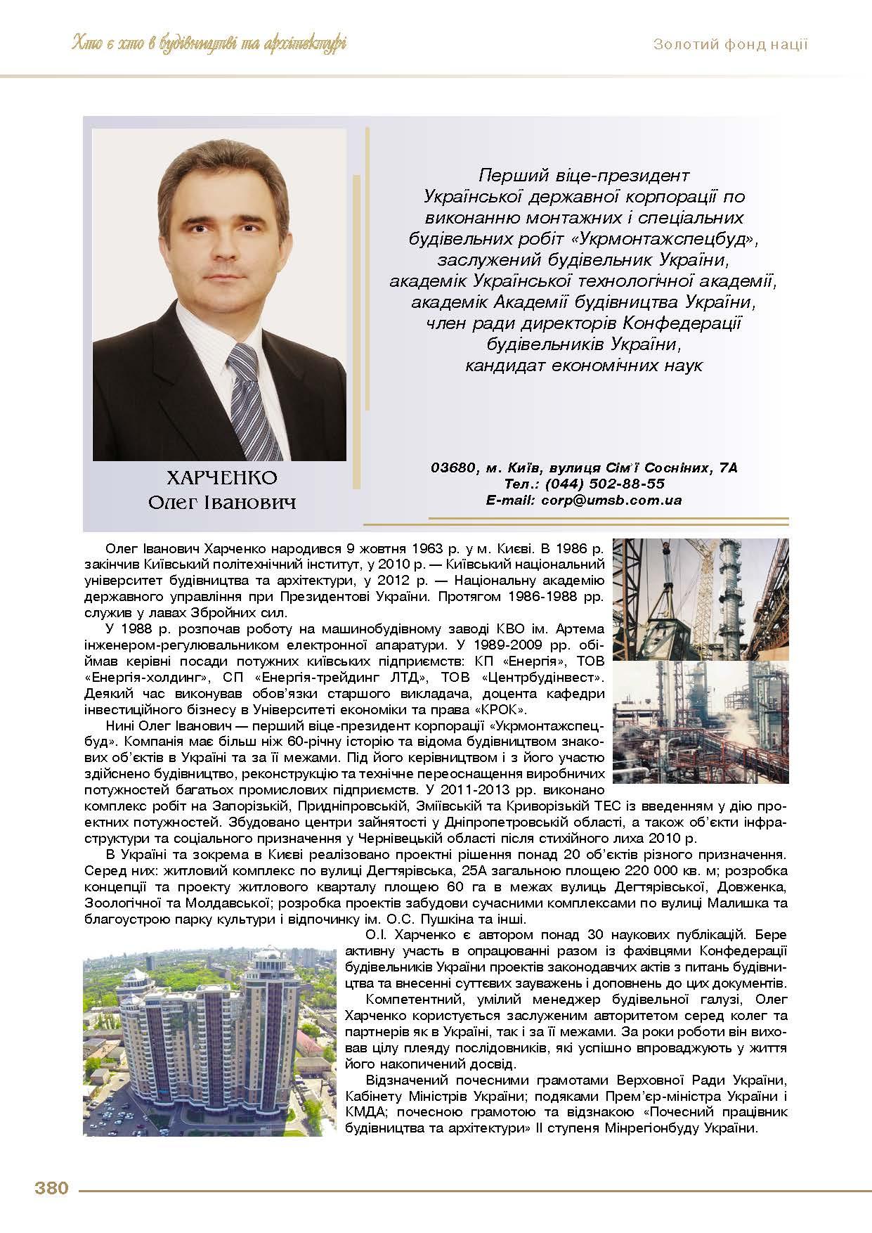 Харченко Олег Іванович