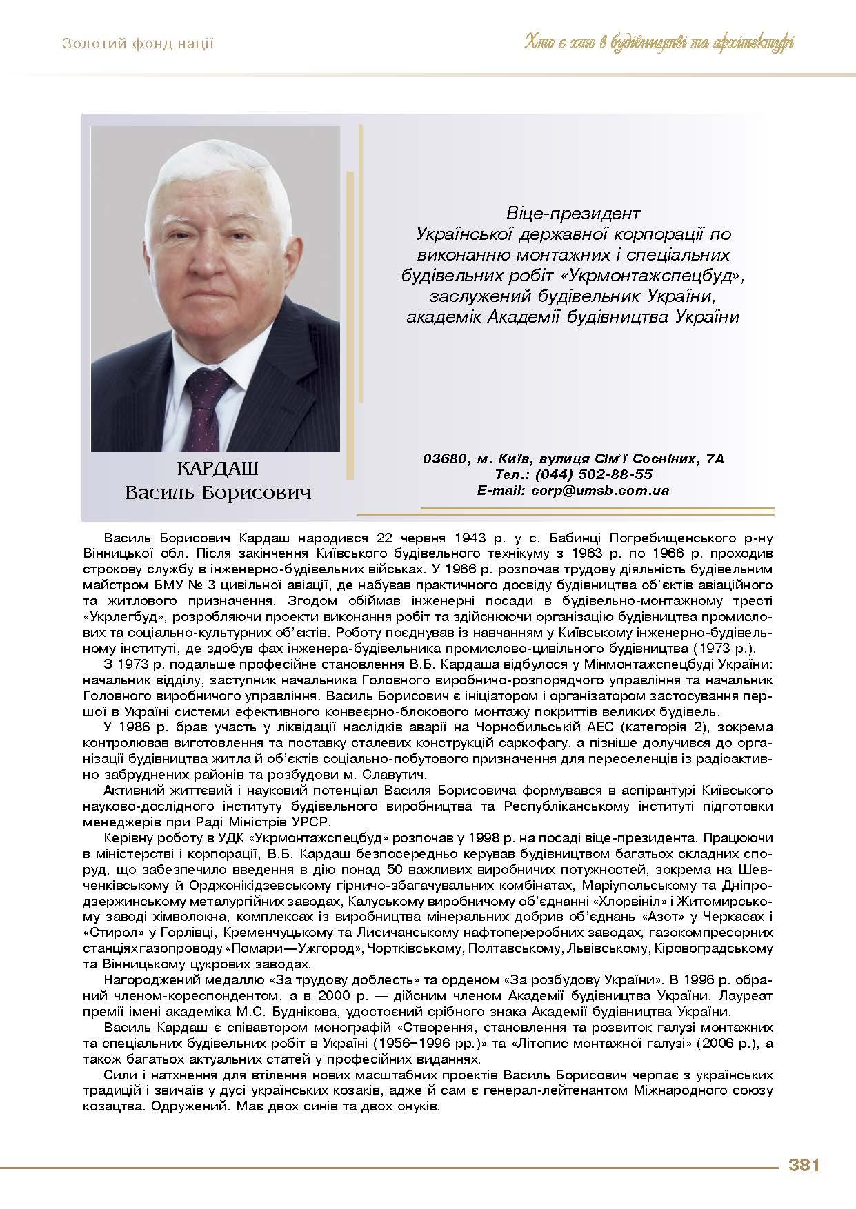 Кардаш Василь Борисович