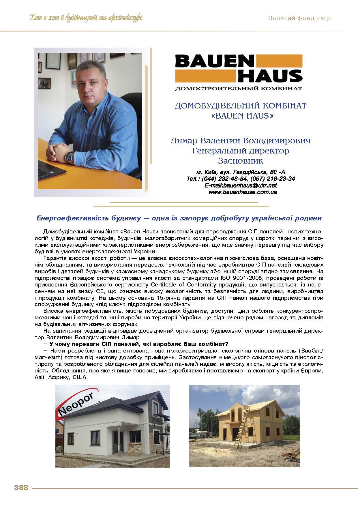 Домобудівельний комбінат «BAUEN HAUS» - Лимар Валентин Володимирович