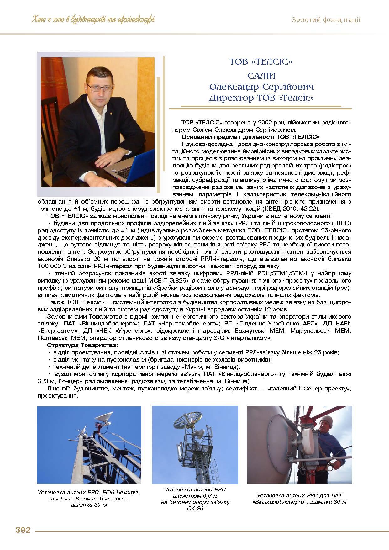 ТОВ «ТЕЛСІС» - Салій Олександр Сергійович
