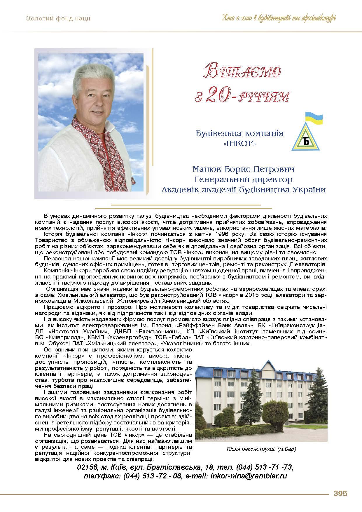 Будівельна компанія «ІНКОР» - Мацюк Борис Петрович