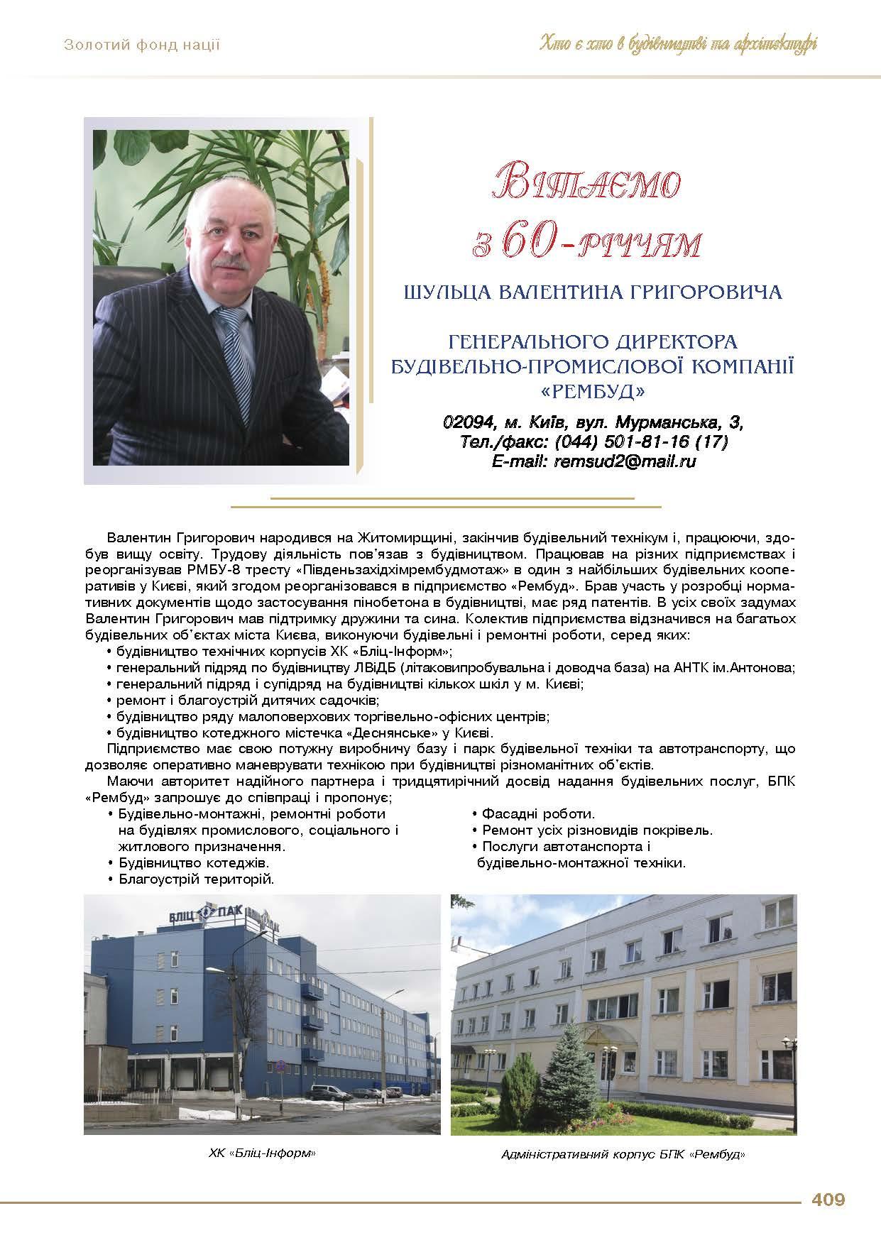 Будівельно-промислової компанії «Рембуд» - Шульца Валентина Григоровича