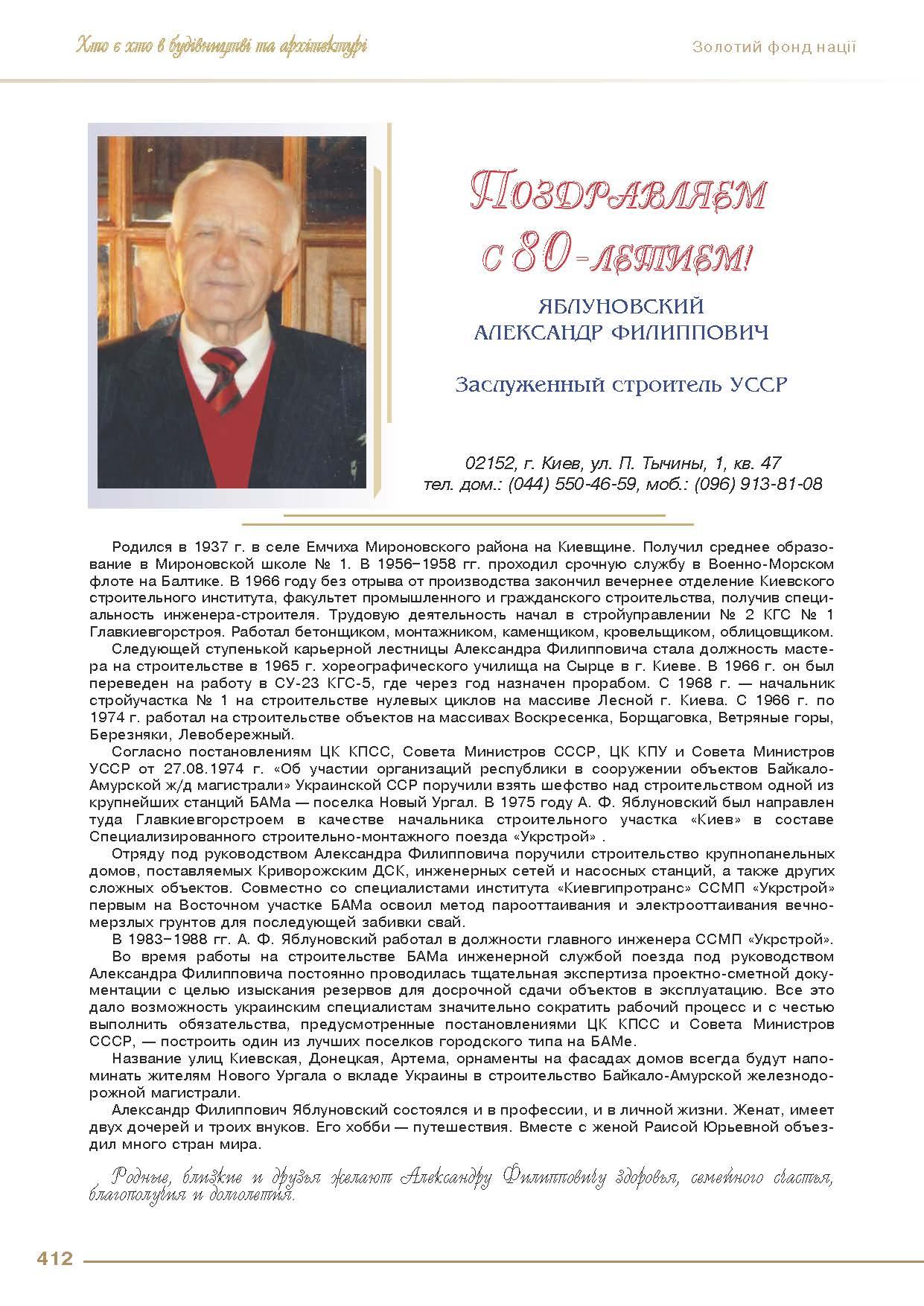 Яблуновский Александр Филиппович